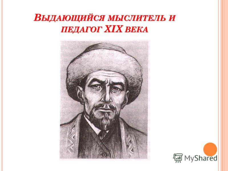 В ЫДАЮЩИЙСЯ МЫСЛИТЕЛЬ И ПЕДАГОГ XIX ВЕКА