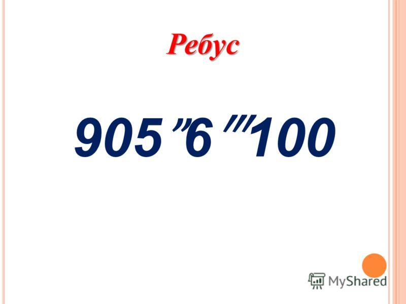Ребус 9056 100