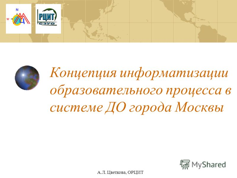 А.Л. Цветкова, ОРЦИТ Концепция информатизации образовательного процесса в системе ДО города Москвы