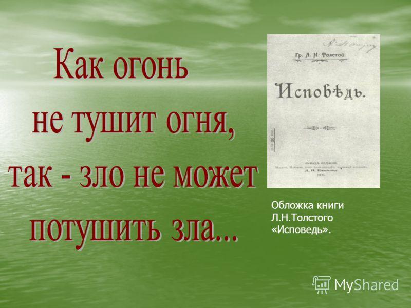 Обложка книги Л.Н.Толстого «Исповедь».