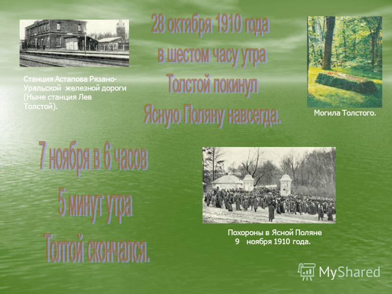 Похороны в Ясной Поляне 9 ноября 1910 года. Станция Астапова Рязано- Уральской железной дороги (Ныне станция Лев Толстой). Могила Толстого.