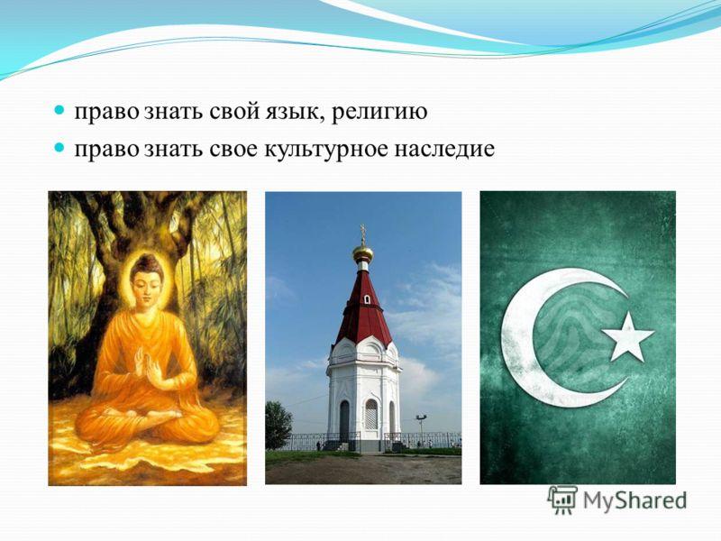 право знать свой язык, религию право знать свое культурное наследие