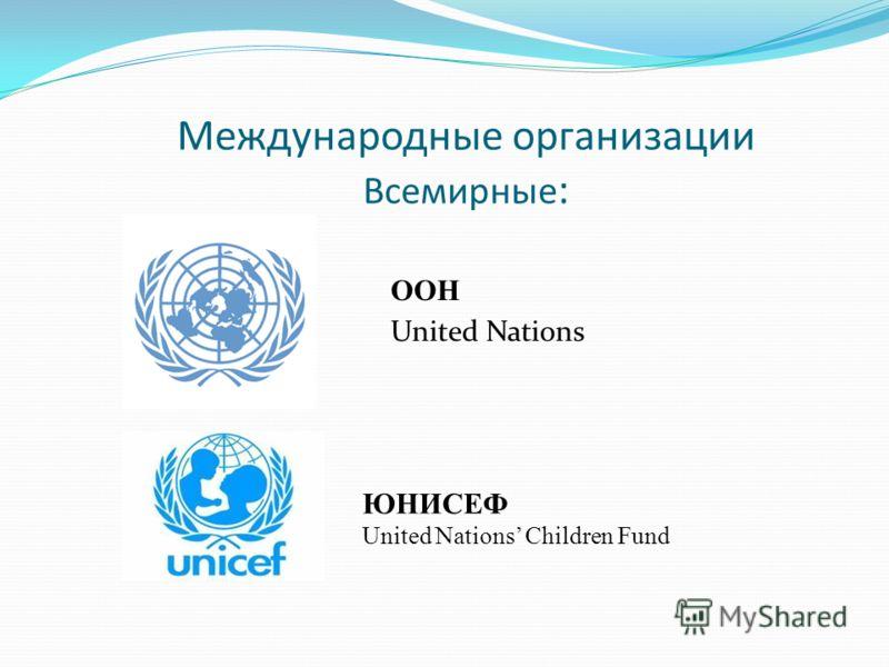 Международные организации Всемирные : ООН United Nations ЮНИСЕФ United Nations Children Fund