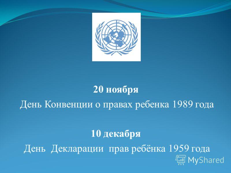 20 ноября День Конвенции о правах ребенка 1989 года 10 декабря День Декларации прав ребёнка 1959 года