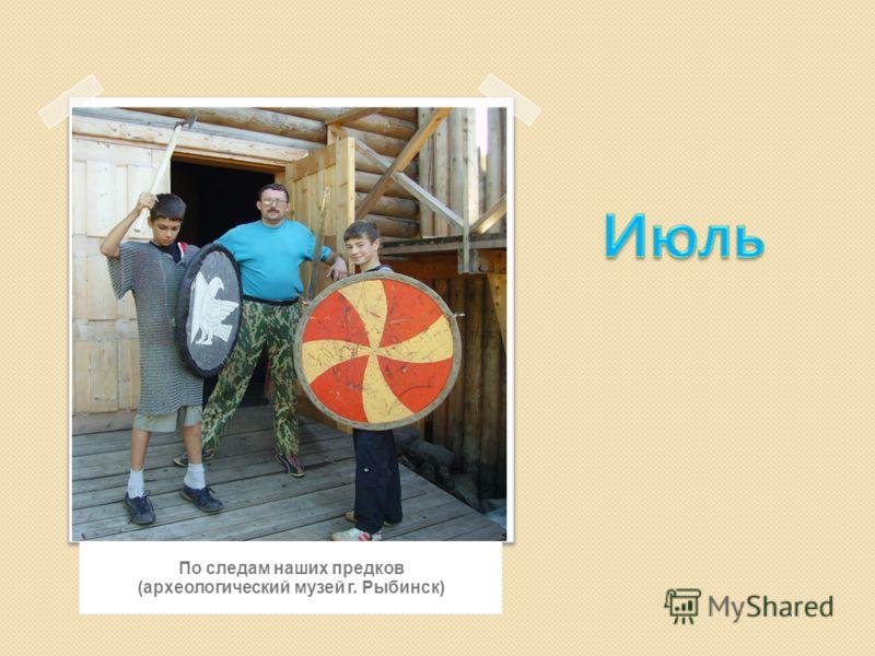 По следам наших предков (археологический музей г. Рыбинск)