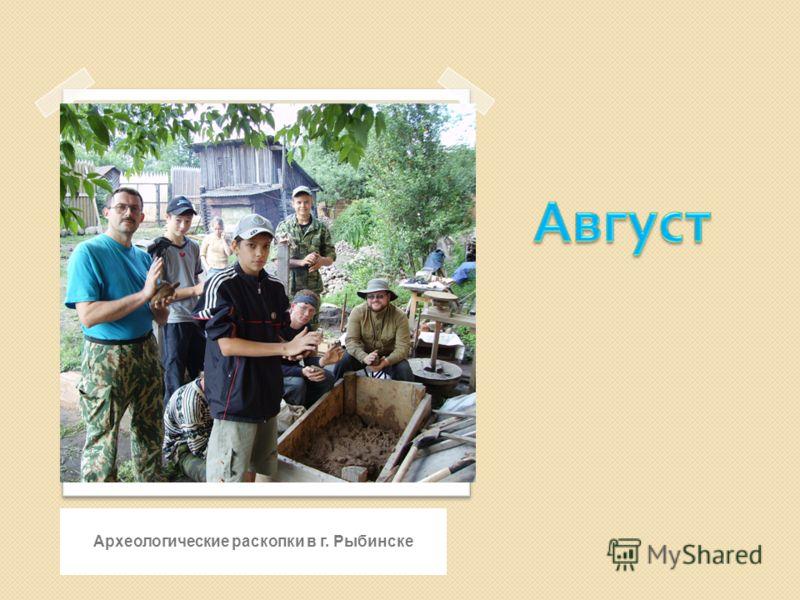 Археологические раскопки в г. Рыбинске