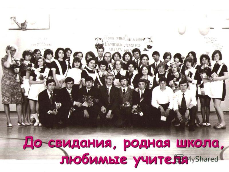 До свидания, родная школа, любимые учителя