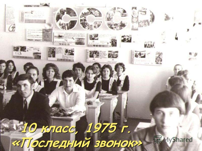 10 класс, 1975 г. «Последний звонок»