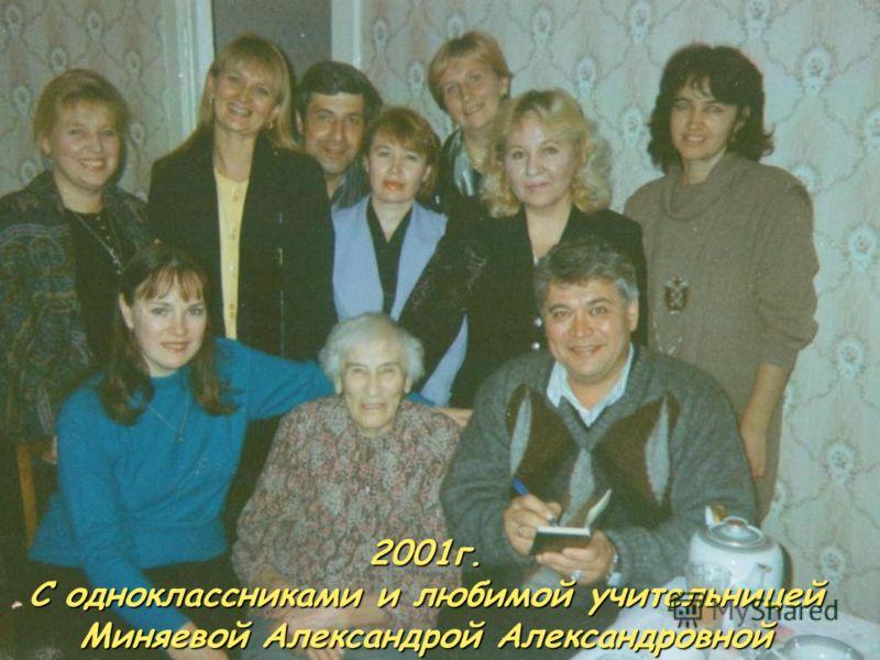 2001г. С одноклассниками и любимой учительницей Миняевой Александрой Александровной