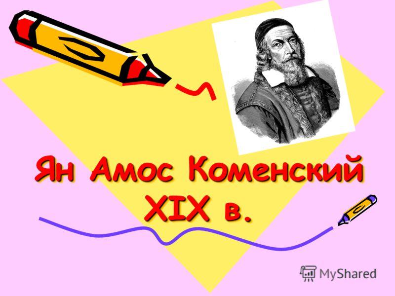 Ян Амос Коменский XIX в. Ян Амос Коменский XIX в.
