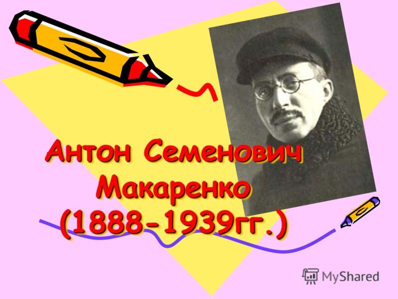 Антон Семенович Макаренко (1888-1939гг.)