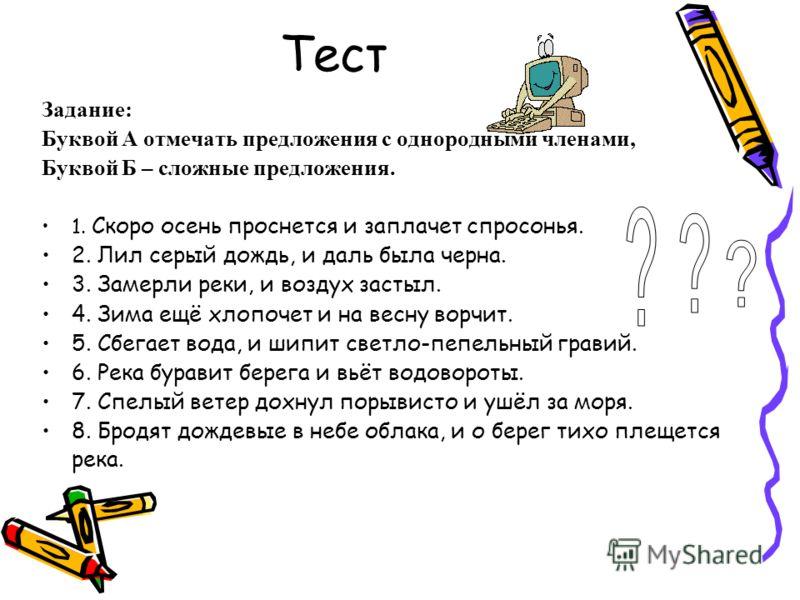 простые и сложные предложения 3 класс примеры