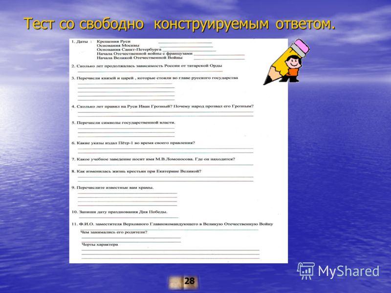 Тест со свободно конструируемым ответом. 28
