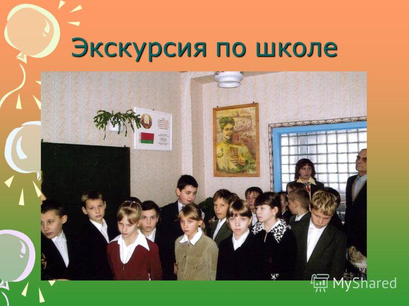 25 ноября 2005 года Встреча учеников 5 «А» класса с учениками Заболотской СШ.