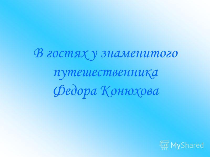 В гостях у знаменитого путешественника Федора Конюхова