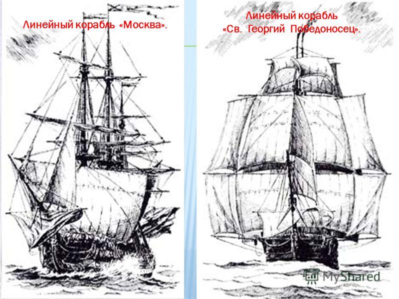 Линейный корабль «Св. Георгий Победоносец». Линейный корабль «Москва».