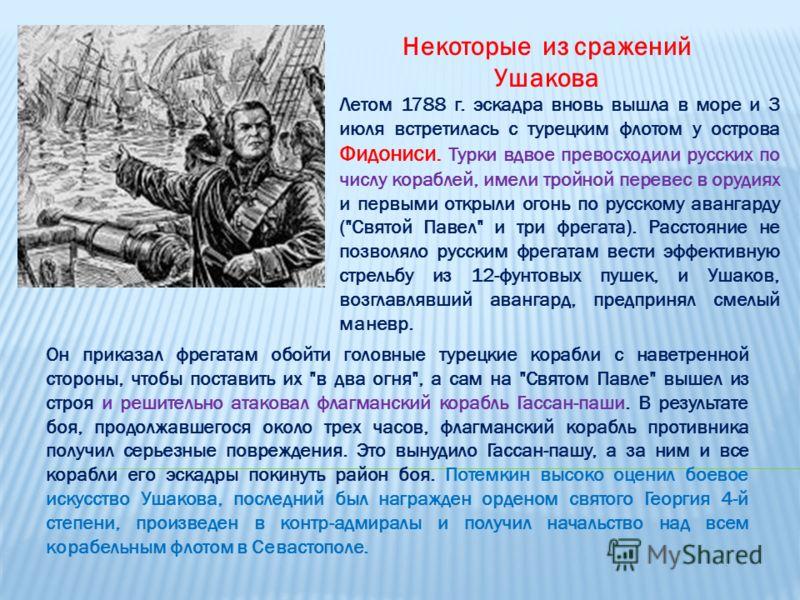 Летом 1788 г. эскадра вновь вышла в море и 3 июля встретилась с турецким флотом у острова Фидониси. Турки вдвое превосходили русских по числу кораблей, имели тройной перевес в орудиях и первыми открыли огонь по русскому авангарду (
