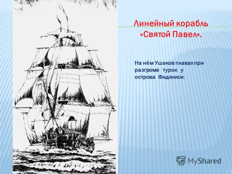 Линейный корабль «Святой Павел». На нём Ушаков плавал при разгроме турок у острова Фидониси.