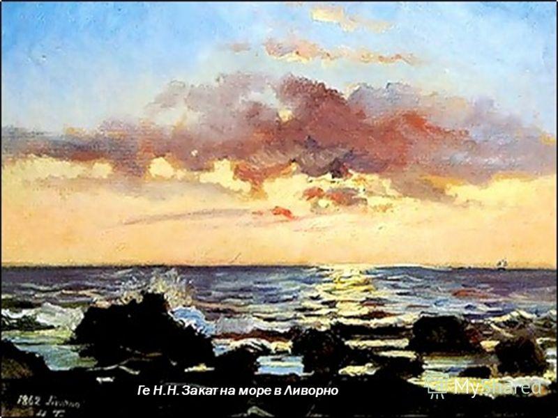 Ге Н.Н. Закат на море в Ливорно