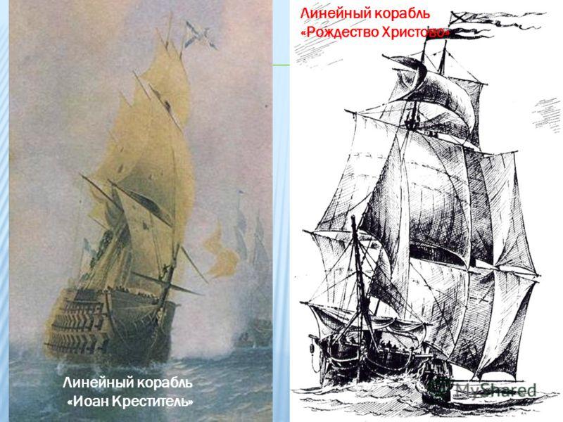 Линейный корабль «Иоан Креститель» Линейный корабль «Рождество Христово»