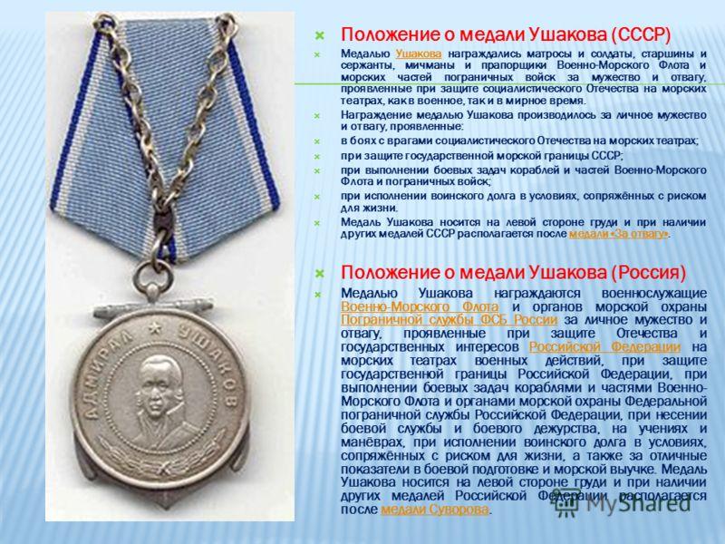 Положение о медали Ушакова (СССР) Медалью Ушакова награждались матросы и солдаты, старшины и сержанты, мичманы и прапорщики Военно-Морского Флота и морских частей пограничных войск за мужество и отвагу, проявленные при защите социалистического Отечес