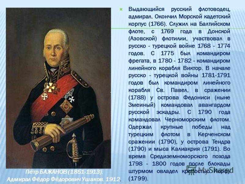 Выдающийся русский флотоводец, адмирал. Окончил Морской кадетский корпус (1766). Служил на Балтийском флоте, с 1769 года в Донской (Азовской) флотилии, участвовал в русско - турецкой войне 1768 - 1774 годов. С 1775 был командиром фрегата, в 1780 - 17
