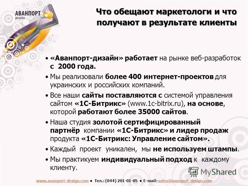 «Аванпорт-дизайн» работает на рынке веб-разработок с 2000 года. Мы реализовали более 400 интернет-проектов для украинских и российских компаний. Все наши сайты поставляются с системой управления сайтом «1С-Битрикс» (www.1c-bitrix.ru), на основе, кото