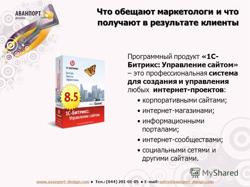 Программный продукт «1С- Битрикс: Управление сайтом» – это профессиональная система для создания и управления любых интернет-проектов: корпоративными сайтами; интернет-магазинами; информационными порталами; интернет-сообществами; социальными сетями и