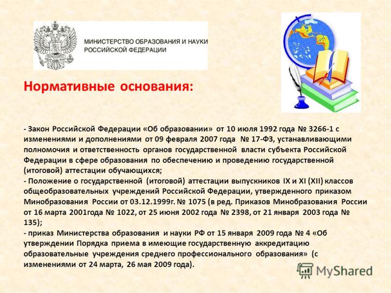 Нормативные основания: - Закон Российской Федерации «Об образовании» от 10 июля 1992 года 3266-1 с изменениями и дополнениями от 09 февраля 2007 года 17-ФЗ, устанавливающими полномочия и ответственность органов государственной власти субъекта Российс