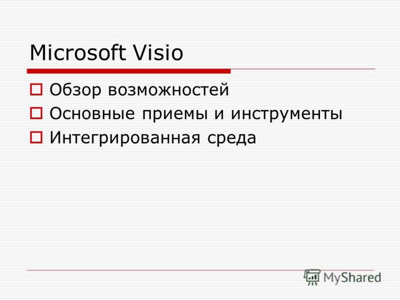 Microsoft Visio Обзор возможностей Основные приемы и инструменты Интегрированная среда