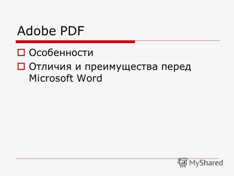 Adobe PDF Особенности Отличия и преимущества перед Microsoft Word