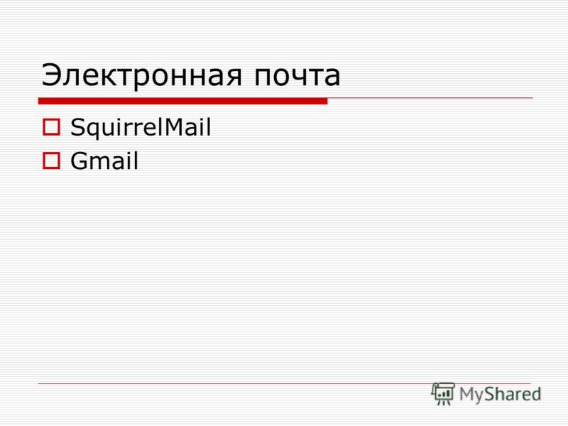 Электронная почта SquirrelMail Gmail
