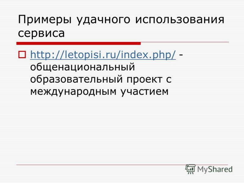Примеры удачного использования сервиса http://letopisi.ru/index.php/ - общенациональный образовательный проект с международным участием http://letopisi.ru/index.php/