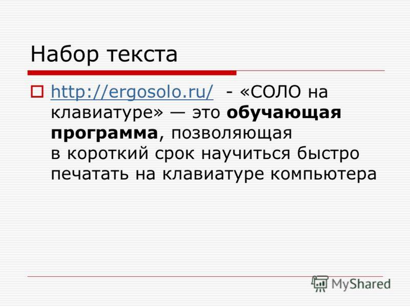 Набор текста http://ergosolo.ru/ - «СОЛО на клавиатуре» это обучающая программа, позволяющая в короткий срок научиться быстро печатать на клавиатуре компьютера http://ergosolo.ru/