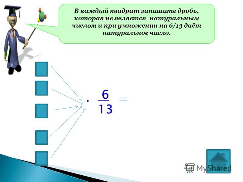 При умножении двух дробей перемножают числитель с числителем, знаменатель со знаменателем, а потом первое произведение пишут в числителе, а второе – в знаменателе. 2323 8 15 4545. == 2 4 3 5..
