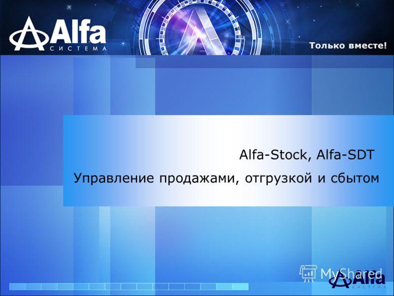 Alfa-Stock, Alfa-SDT Управление продажами, отгрузкой и сбытом