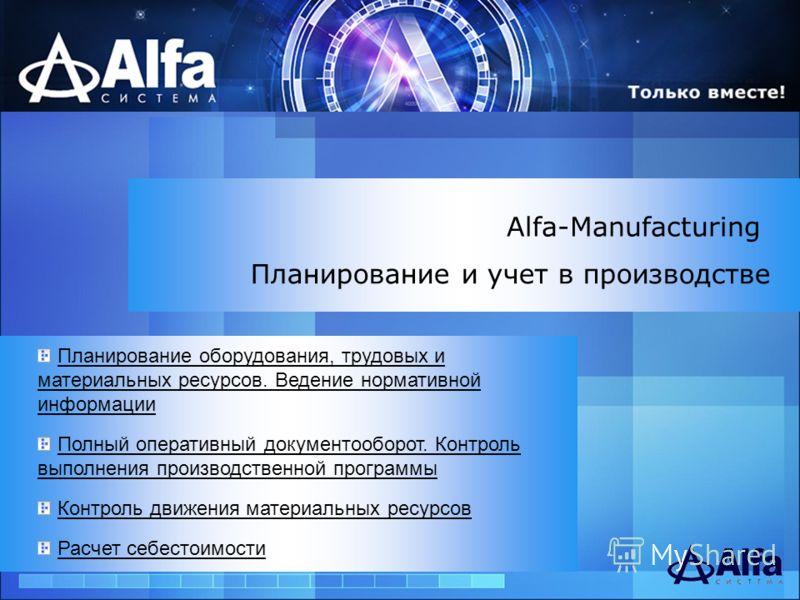 Alfa-Manufacturing Планирование и учет в производстве Планирование оборудования, трудовых и материальных ресурсов. Ведение нормативной информацииПланирование оборудования, трудовых и материальных ресурсов. Ведение нормативной информации Полный операт