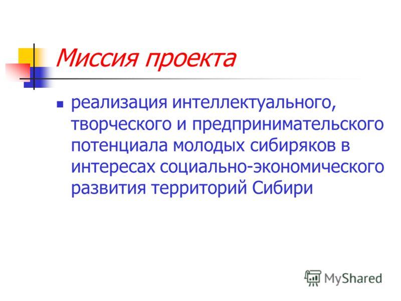 Миссия проекта реализация интеллектуального, творческого и предпринимательского потенциала молодых сибиряков в интересах социально-экономического развития территорий Сибири