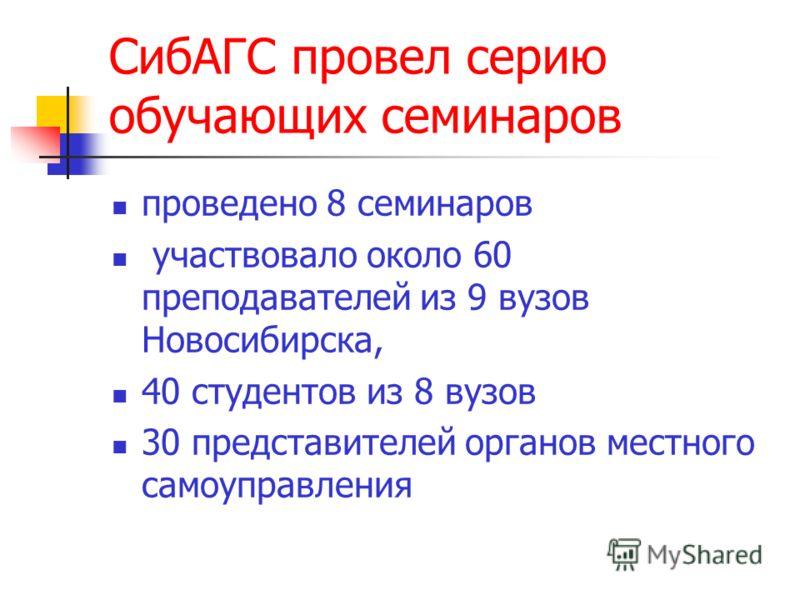 СибАГС провел серию обучающих семинаров проведено 8 семинаров участвовало около 60 преподавателей из 9 вузов Новосибирска, 40 студентов из 8 вузов 30 представителей органов местного самоуправления