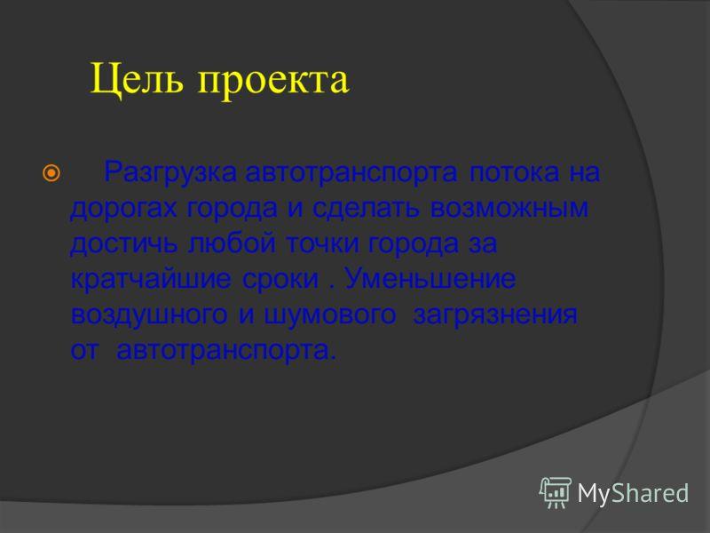 В данном проекте рассмотрено строительство кольцевого автотранспортного тоннеля г.Владивосток