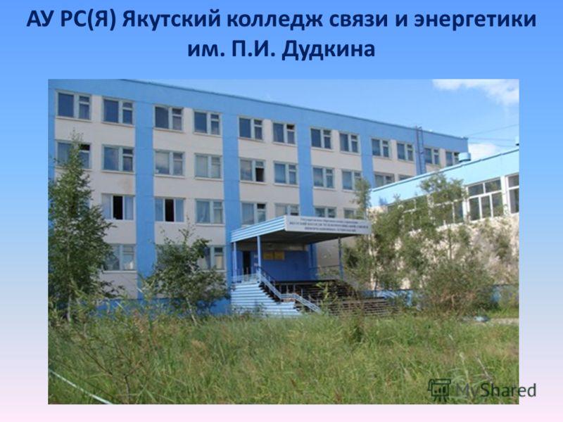 АУ РС(Я) Якутский колледж связи и энергетики им. П.И. Дудкина