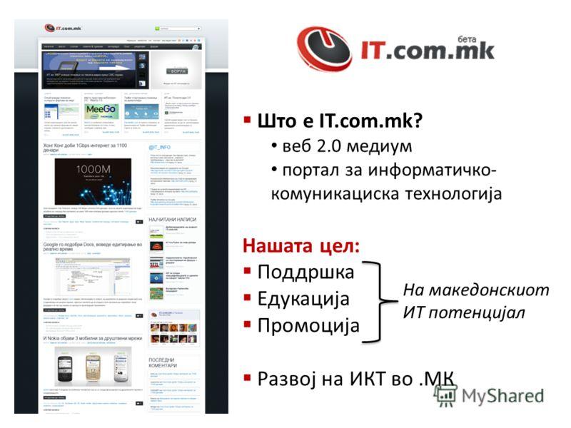 Ко-основач и уредник @ IT.com.mk Основач и проект менаџер @ IWM Network Консултант за интерактивен маркетинг @ Blueliner Marketing Консултант за корисничко искуство (UX) @ OleOle Media
