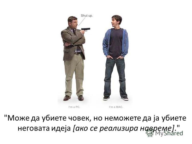 Идеја = иновација Од грчки: ιδέα Претставува резултат на мисловен процес. (мисла, концепт) Капацитетот да се создаде и да се разбере значењето на идејата се смета за клучна особина на модерниот човек.