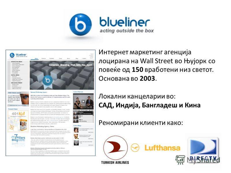 Микс помеѓу интерактивна маркетинг агенција и консалтинг компанија. Специјалности: Брендирање, Дизајн, Веб-развој, Е-маркетинг, Консалтинг Приватна компанија основана во Март 2008 година во Македонија. Основачи: Дамјан Арсовски и Столе Лазаревски.