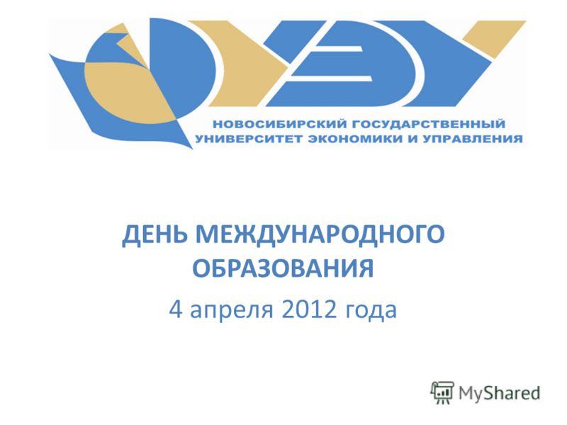 ДЕНЬ МЕЖДУНАРОДНОГО ОБРАЗОВАНИЯ 4 апреля 2012 года