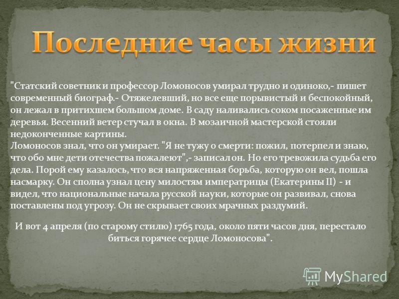 И вот 4 апреля (по старому стилю) 1765 года, около пяти часов дня, перестало биться горячее сердце Ломоносова