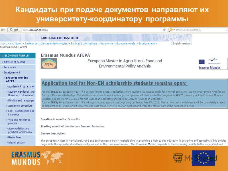 Кандидаты при подаче документов направляют их университету-координатору программы 11