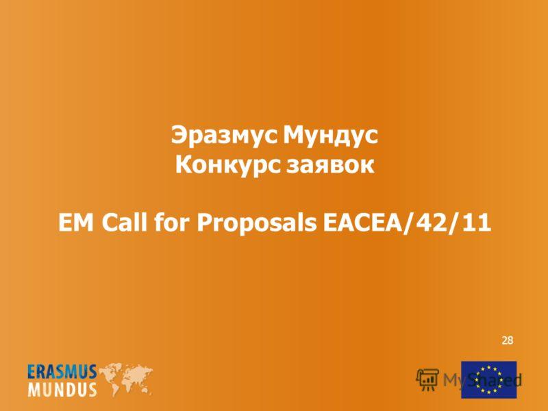 Эразмус Мундус Конкурс заявок EM Call for Proposals EACEA/42/11 28