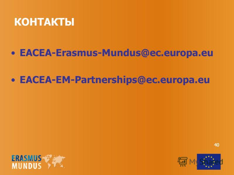 КОНТАКТЫ EACEA-Erasmus-Mundus@ec.europa.eu EACEA-EM-Partnerships@ec.europa.eu 40