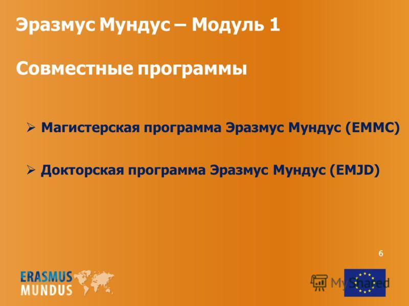 Магистерская программа Эразмус Мундус (EMMC) Докторская программа Эразмус Мундус (EMJD) Эразмус Мундус – Модуль 1 Совместные программы 6